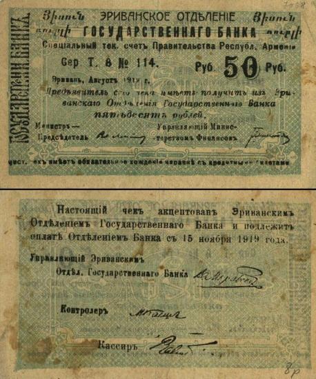 50 Armėnijos rublių.