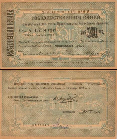 500 Armėnijos rublių.