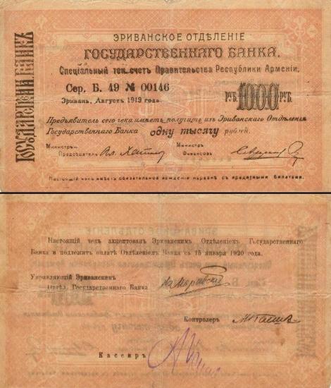 1000 Armėnijos rublių.