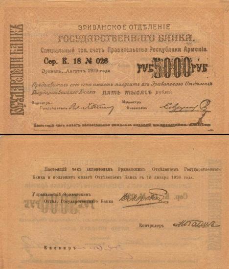 5000 Armėnijos rublių.