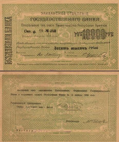 10000 Armėnijos rublių.