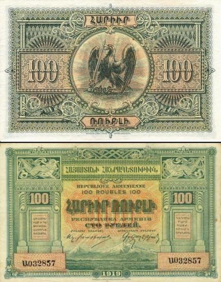 100 Armėnijos rublių.