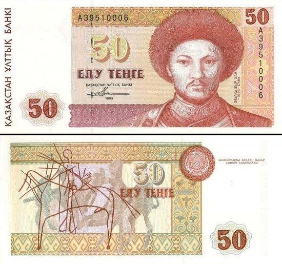 50 Kazachstano tengių.