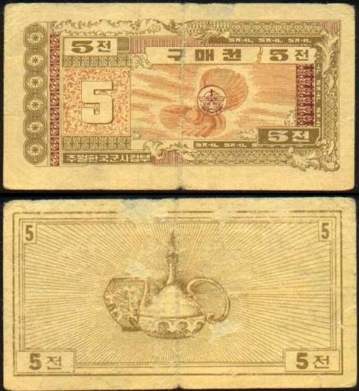 5 Pietų Korėjos dolerio centai.
