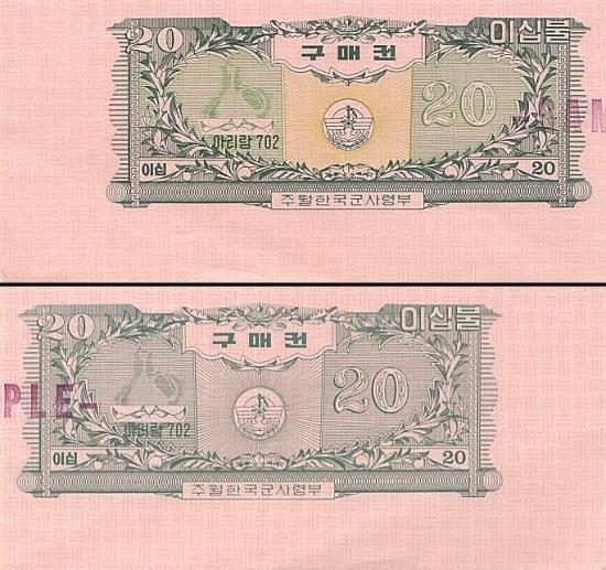 20 Pietų Korėjos dolerių.