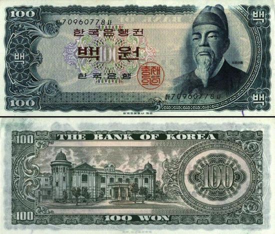 100 Pietų Korėjos vonų.