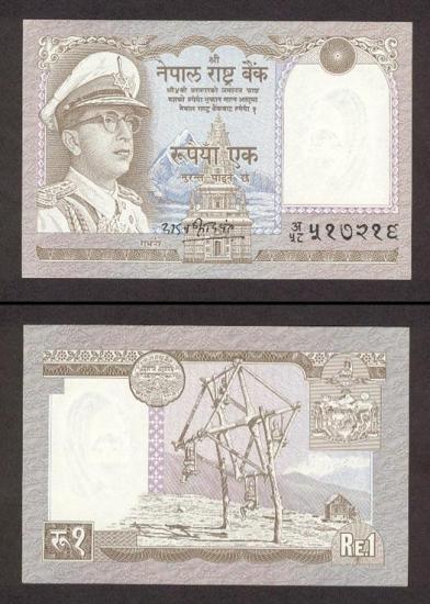 1 Nepalo rupija.