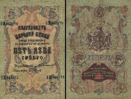 5 Bulgarijos sidabriniai levai.