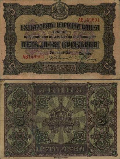 5 Bulgarijos levai.