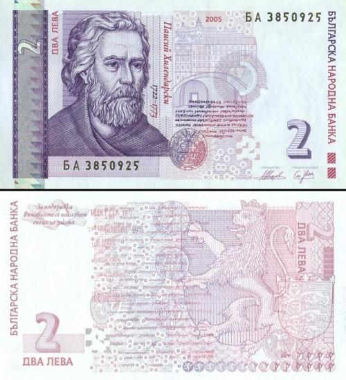 2 Bulgarijos levai.