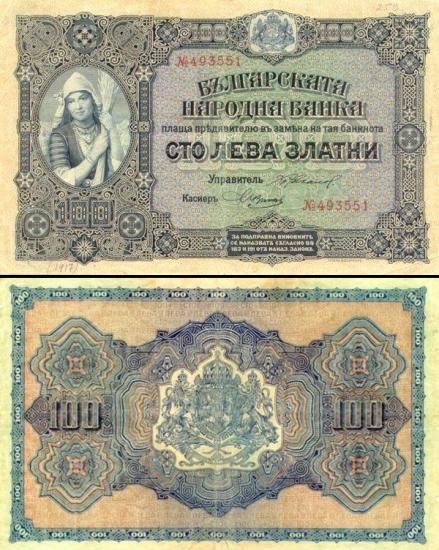 100 Bulgarijos auksinių levų.