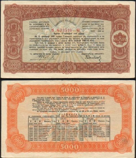 5000 Bulgarijos levų.