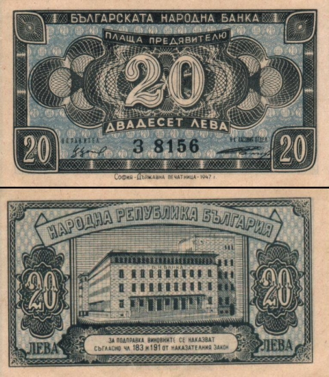 20 Bulgarijos levų.