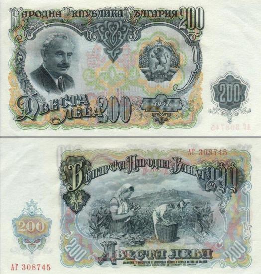200 Bulgarijos levų.