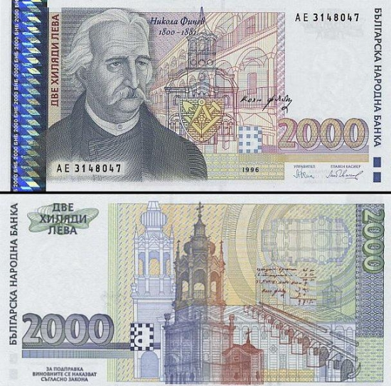 2000 Bulgarijos levų.