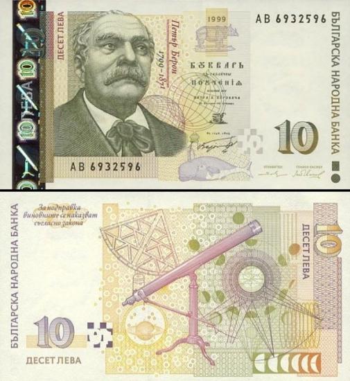 10 Bulgarijos levų.