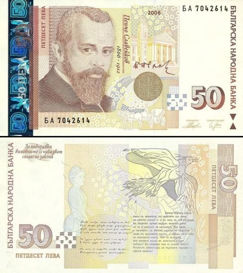50 Bulgarijos levų.
